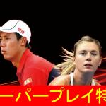 錦織圭「スーパープレイ集【動画】」 | ドリームテニスARIAKE、IPTL