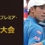 錦織圭選手「IPTL」に参加 | スーパープレイ続出で勝利!
