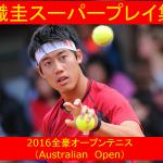 錦織圭「スーパープレイ集【動画】」 | 2016全豪オープンテニス(Australian Open)