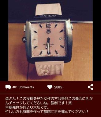 錦織 タグホイヤー ピンク時計